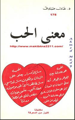 غلاف الكتاب معنى الحب Pdf Books Writing Books