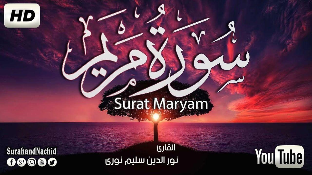 سورة مريم كاملة بصوت القارئ نور الدين سليم نورى اجمل نبرة صوت عراقيه Youtube Quran Neon Signs