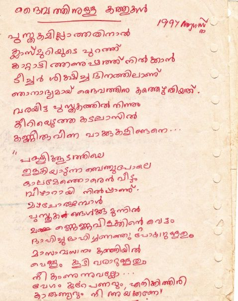 1997 poem - new malayalam letter format for students