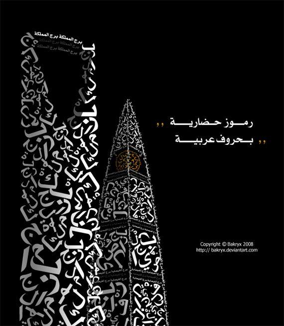 Islamic Art Typographic Poster Design Typographic Poster Typography Poster Design