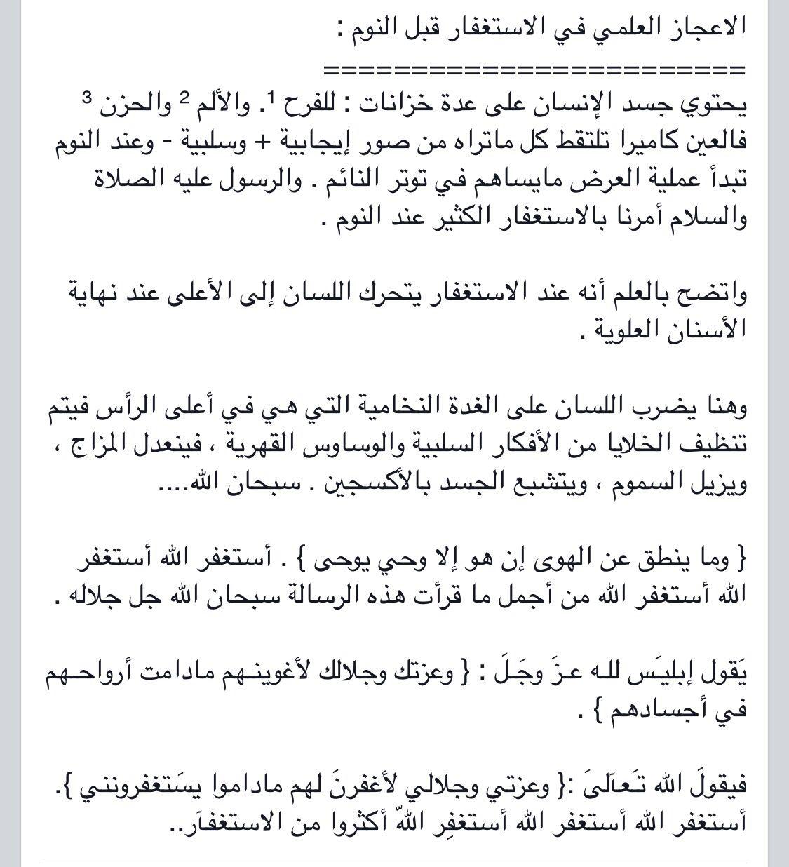 Desertrose Astaghfirullah Islamic Teachings Islamic Quotes Arabic Quotes