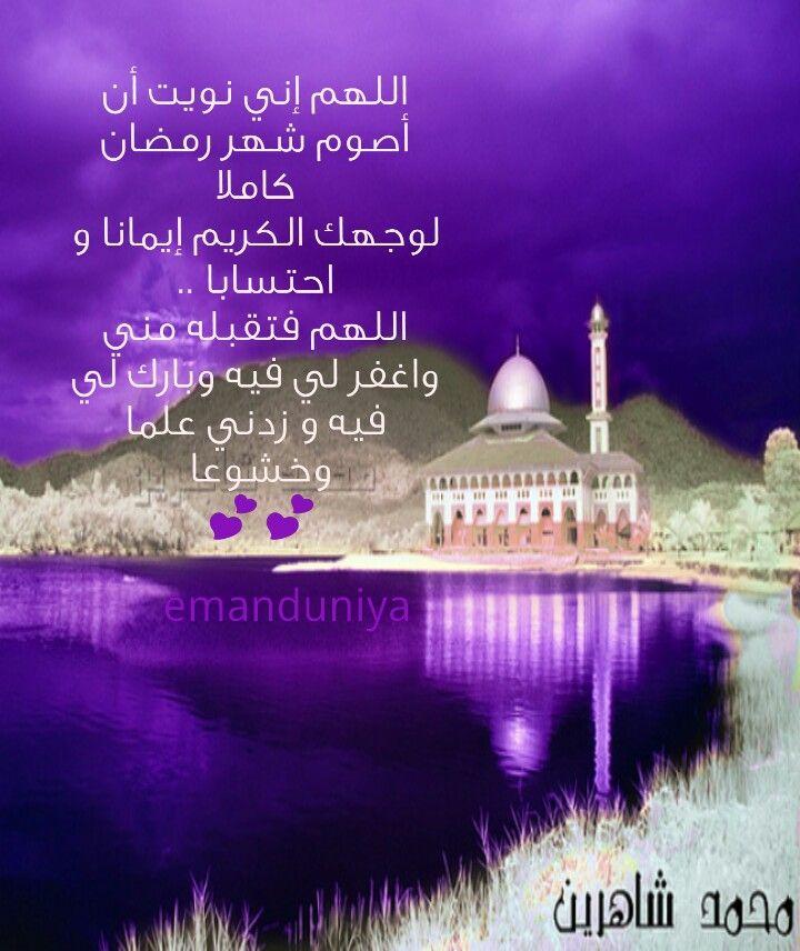 نية صيام رمضان Ramadan Ramadan Kareem Islamic Prayer