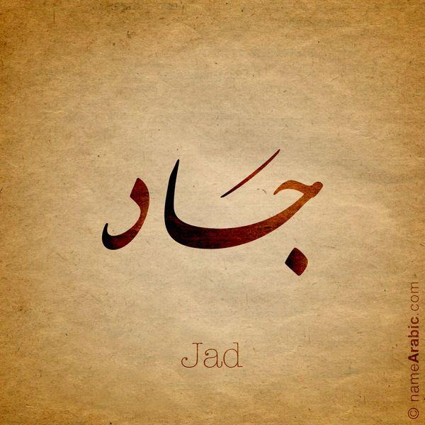 تصميم بالخط العربي لإسم Jad جاد معنى الاسم اسم جاد هو اسم عربي مذكر وهو معدول عن الفعل والاسم يدل على ا Arabic Calligraphy Calligraphy Name Calligraphy