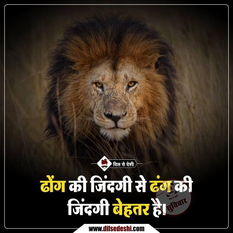 Dilsedeshi #suvichar | True | Gita quotes, Marathi quotes, Rajput quotes