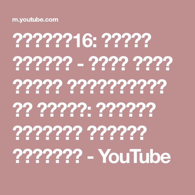 الحلقة16 اجزاء المنزل كورس شامل لتعلم الانجليزية من الصفر قواعد مفردات محادثة واستماع Youtube Pate Levee Recette Mathematiques