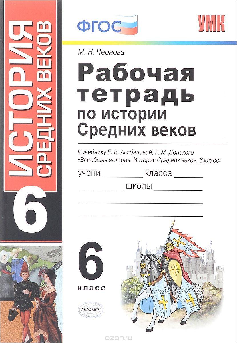Спишу ру 6 класс история средних веков рабочая тетрадь