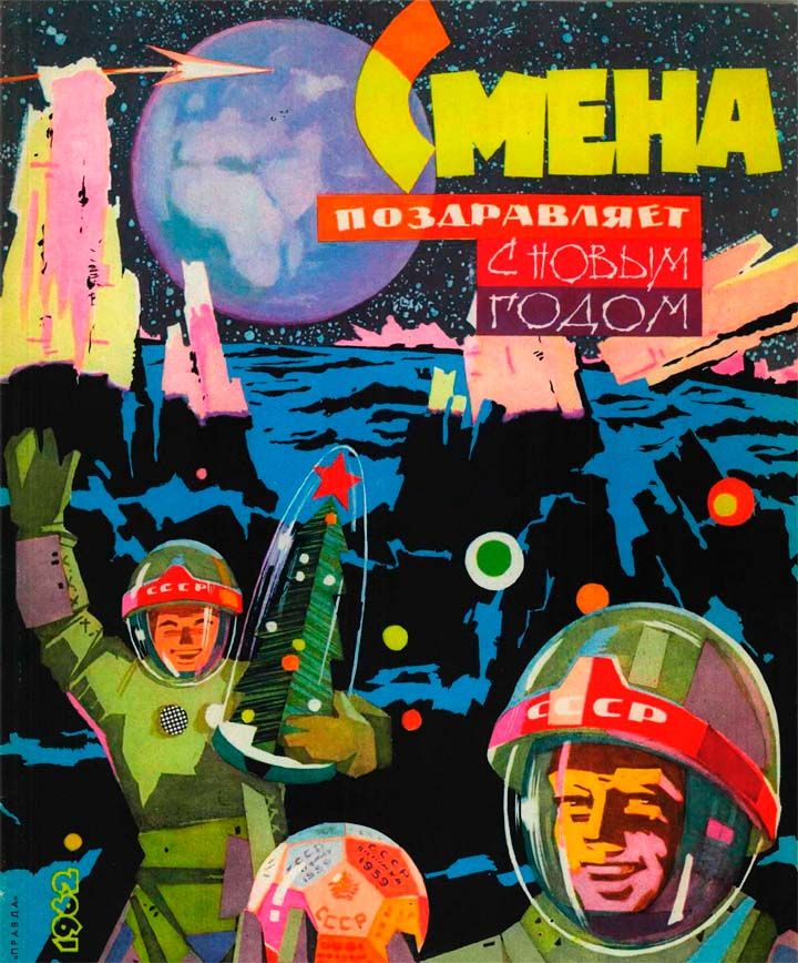 Dark Roasted Blend Retro Future Space Art Update: Vintage Russian Space Illustrations