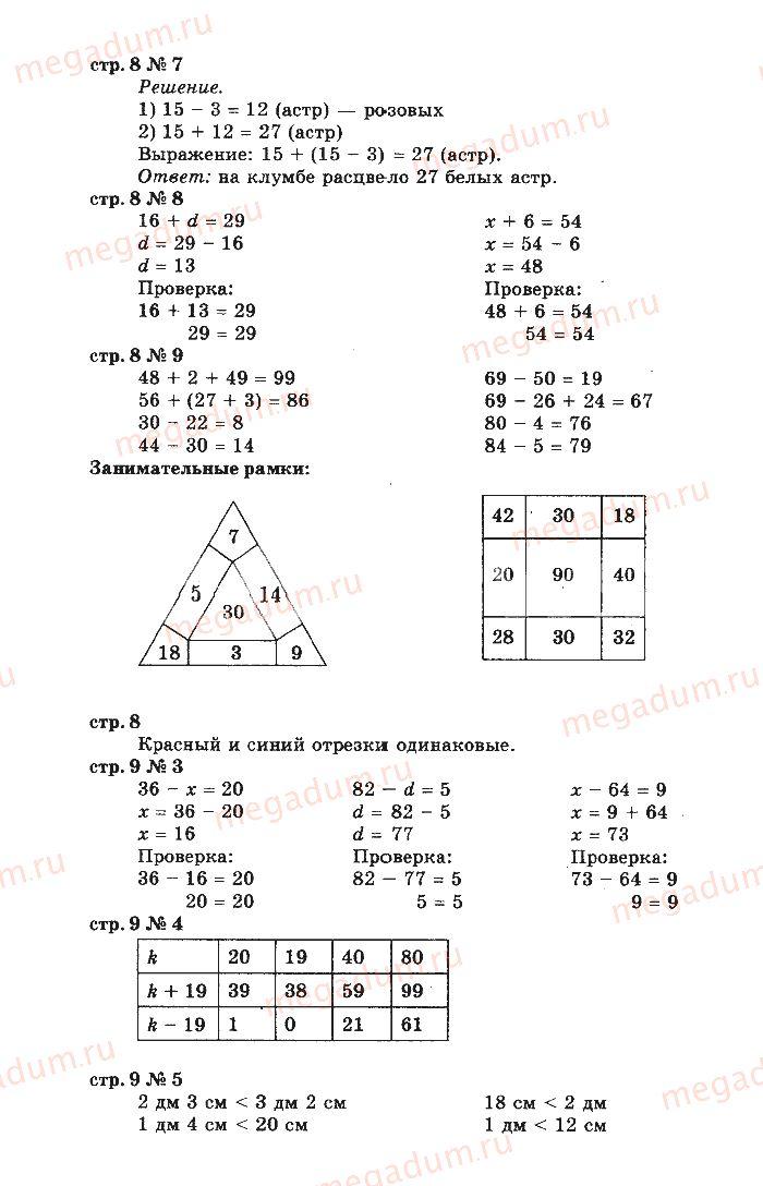 Тур бокучава решебник 3 класс 11 урок информатика ответ