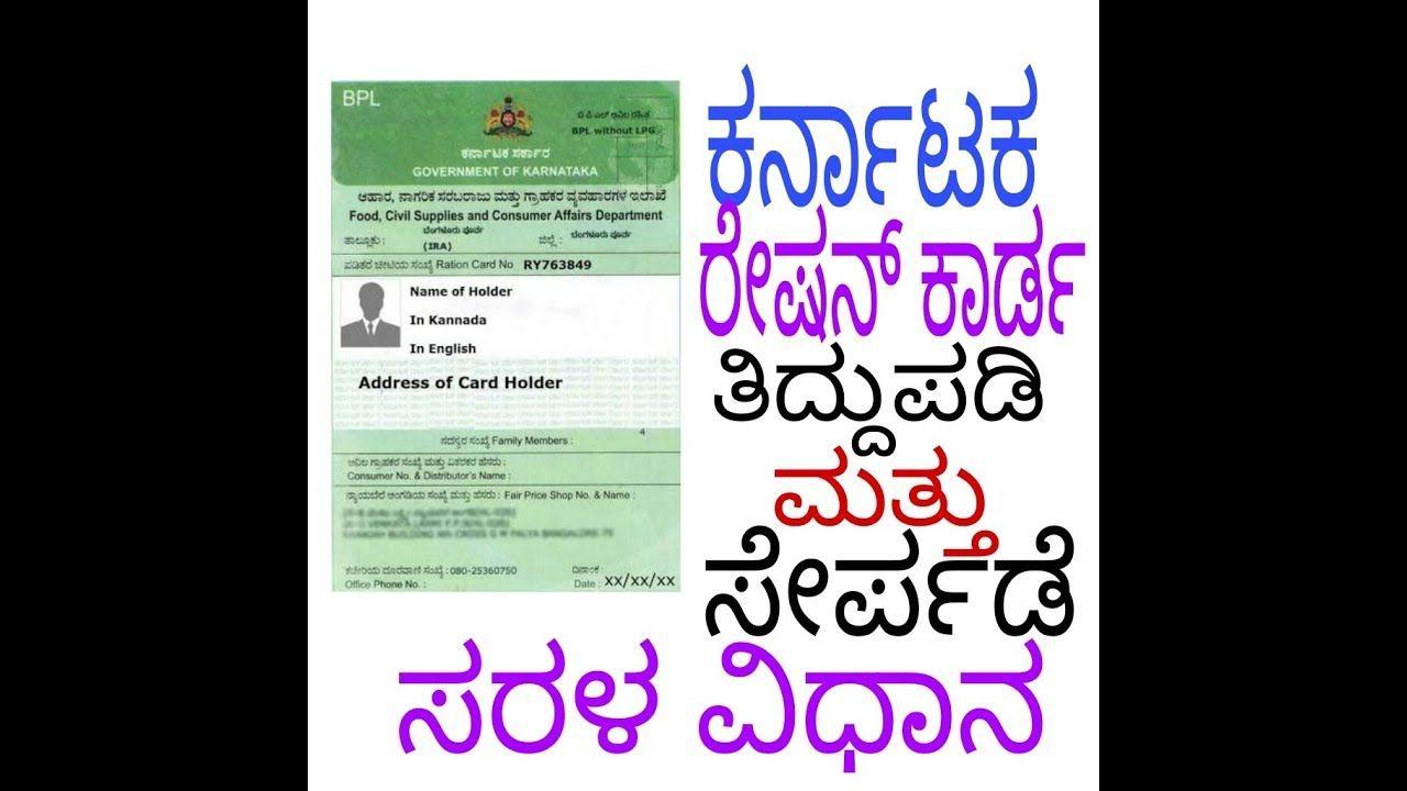 5 Best Karnataka Ration Card Name Addition In 2021 Ration Card Cards Names