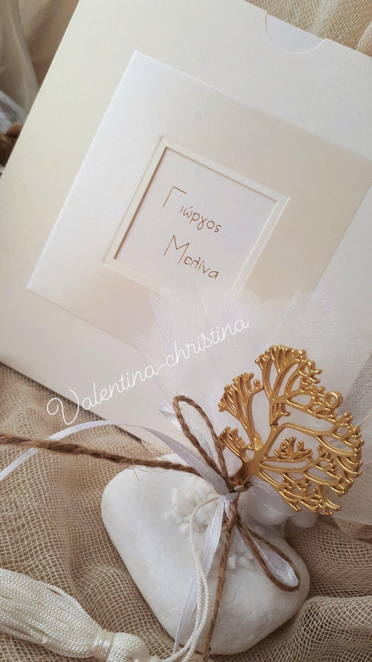 ee2b56da3e39 Μοναδικά προσκλητήρια από φίνα υλικά σετ με μπομπονιέρες γάμου μεταλλικό  δέντρο βότσαλο καλέστε 2105157506 Ιδιαίτερα προσκλητήρια
