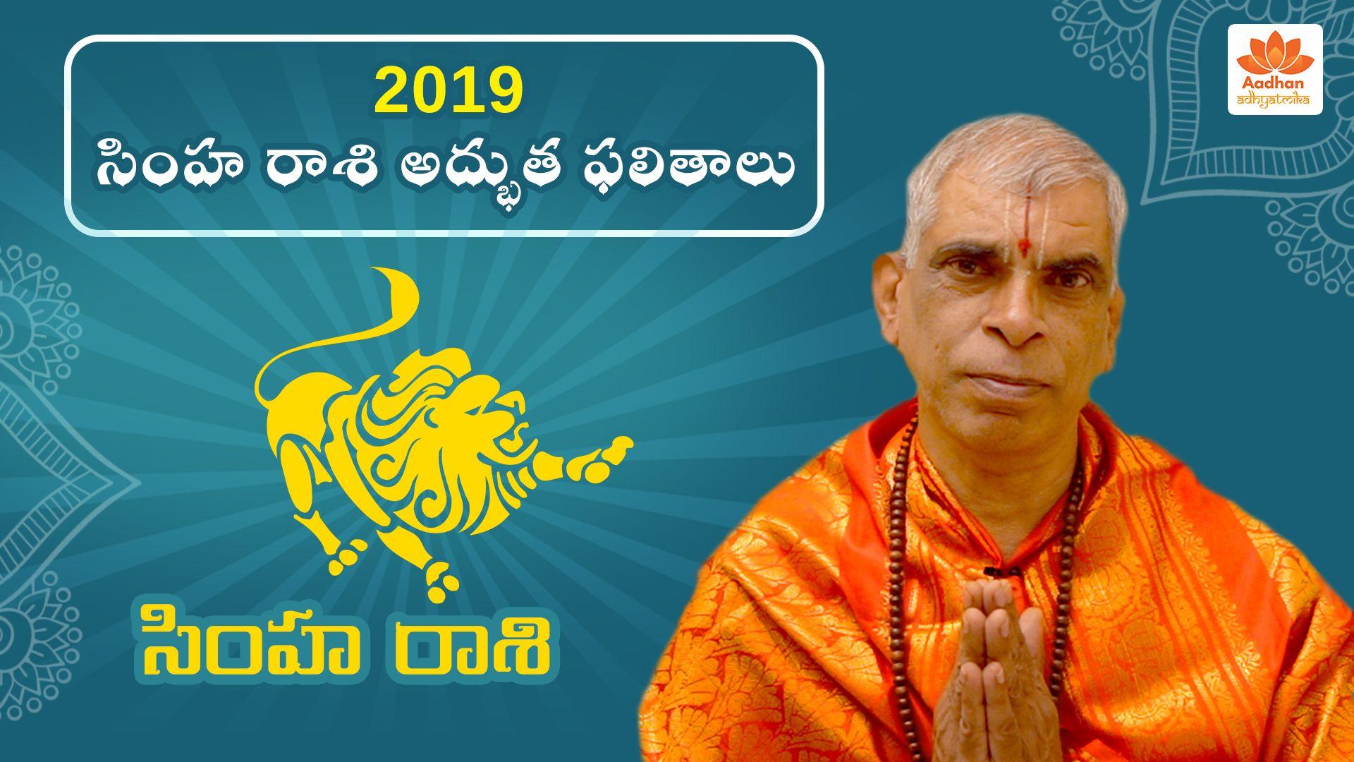 2019 సింహ రాశి ఫలితాలు | Simha Rasi - Leo Horoscope