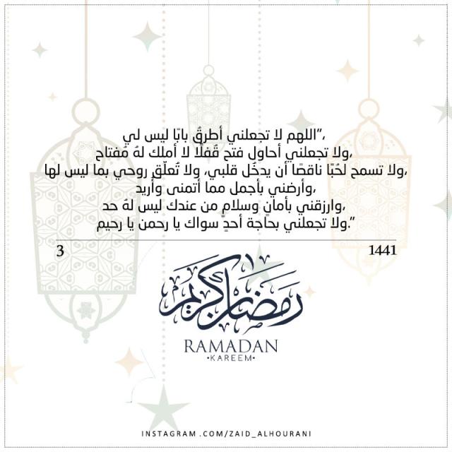 ٣ رمضان Word Search Puzzle Words