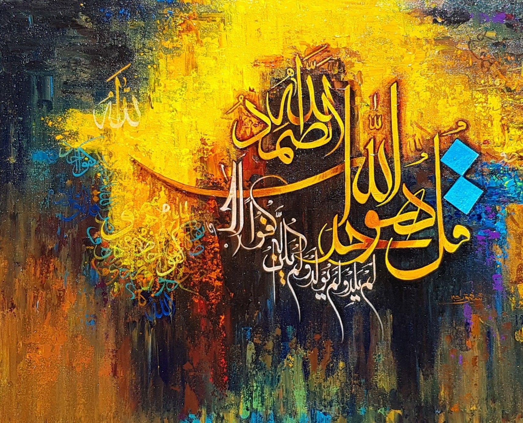 Pin By Nadiya Malik On Islamic Calligraphy Islamic Art Calligraphy Islamic Calligraphy Painting Islamic Caligraphy Art