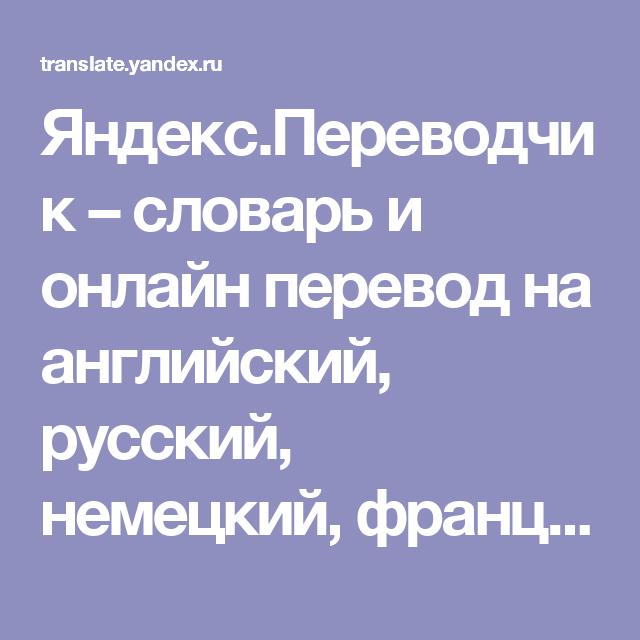 переводчик с французского на русский онлайн с фото