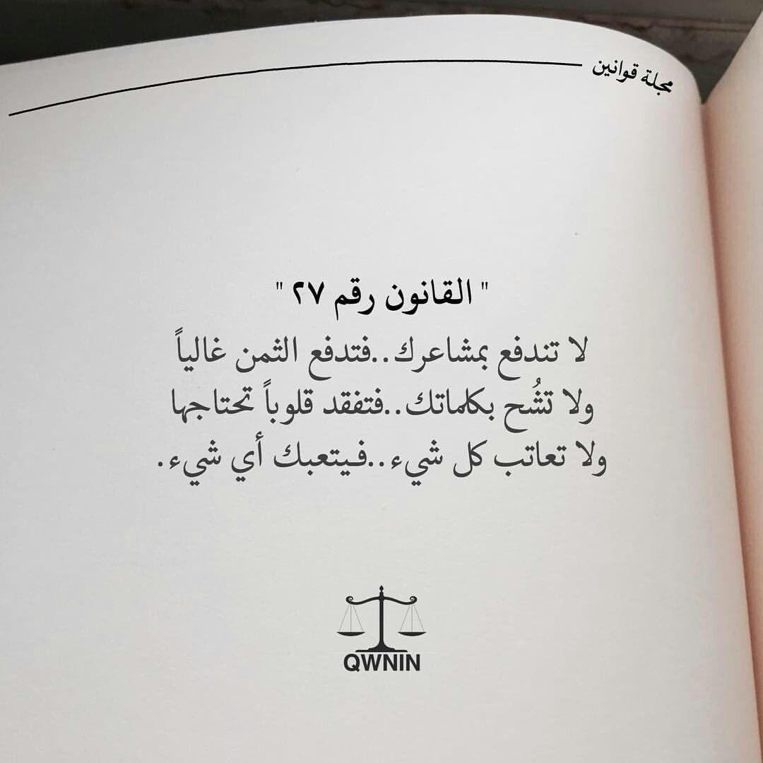 القانون رقم 27 Spirit Quotes Quotes For Book Lovers Wisdom Quotes Life