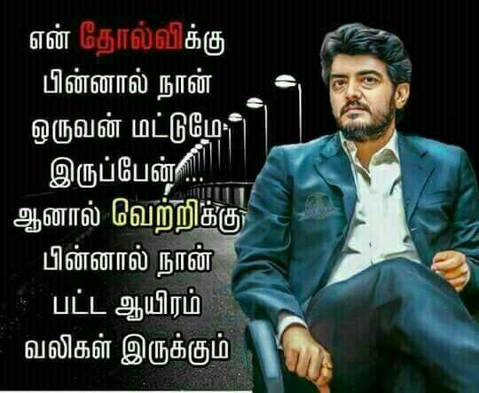 Good Man Quotes In Tamil