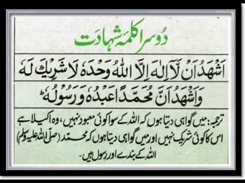 Recitation Of Pehla Kalma With Translation In Urdu You