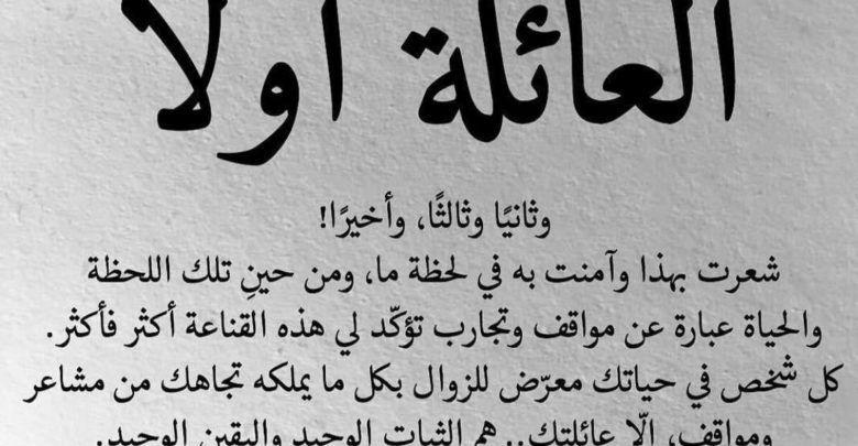 كلام جميل عن الاهل والصحاب ولمة العيلة Arabic Calligraphy Calligraphy