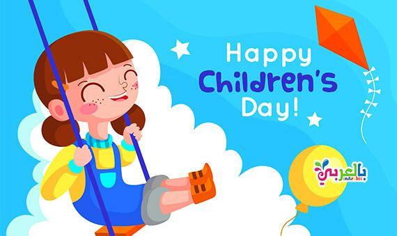 Happy Children S Day Coloring Pages Free Printable بالعربي نتعلم Art Display Kids Children S Day Greeting Cards Happy Children S Day