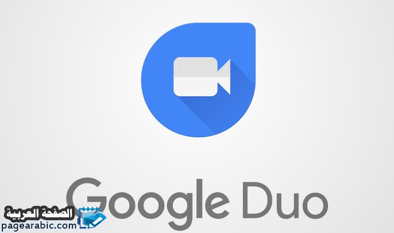 شرح تطبيق Google Duo الاتصال عبر الإنترنت مجانا Allianz Logo Duo Logos