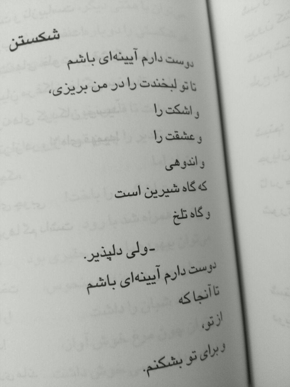 دوست دارم آینه ای باشم تا آنجا که از تو و برای تو بشکنم شعر اشعارپارسی ادبیات متن تکست تکست گرافی Text Cool Words Persian Quotes Cute Texts