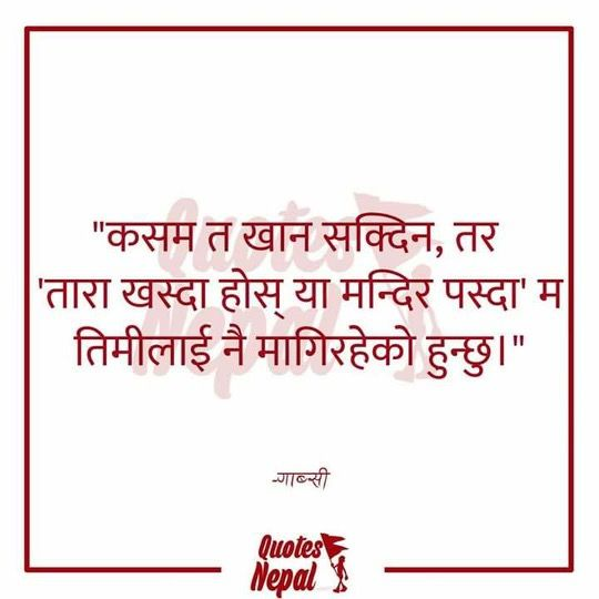 A Quote In Nepali Words Quotes Nepali Love Quotes Cute Quotes