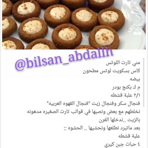 ميني تارت اللوتس Sweet Sauce Food Recipies Arabic Food
