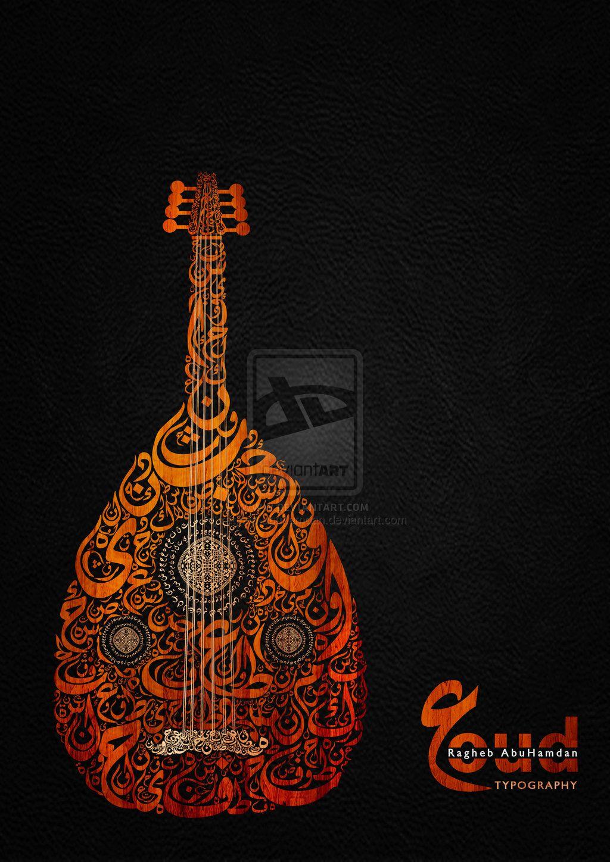 Oud Typography By Ragheb Abuhamdan On Deviantart Calligraphy Art Islamic Art Calligraphy Art