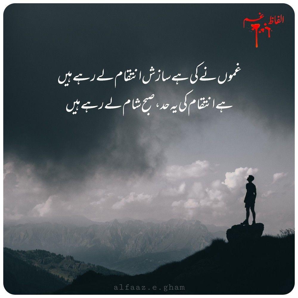 Alfaaz E Gham Love Poetry Urdu Poetry Feelings Urdu Poetry