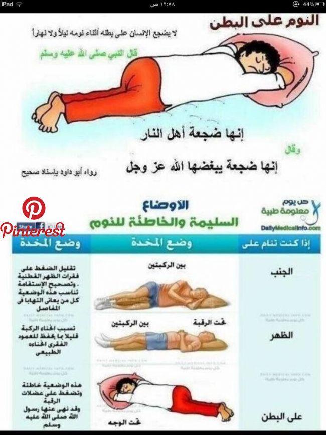 Arabic صحة Pinterest Health Islam And Health Fitness Arabic صحة Pinterest Health Islam And Healt Health Fitness Nutrition Health Fitness Health