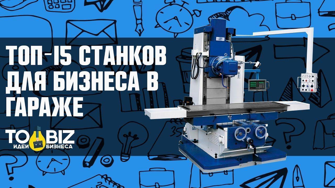 Идеи оборудование малого бизнеса бизнес планы для кыргызстана