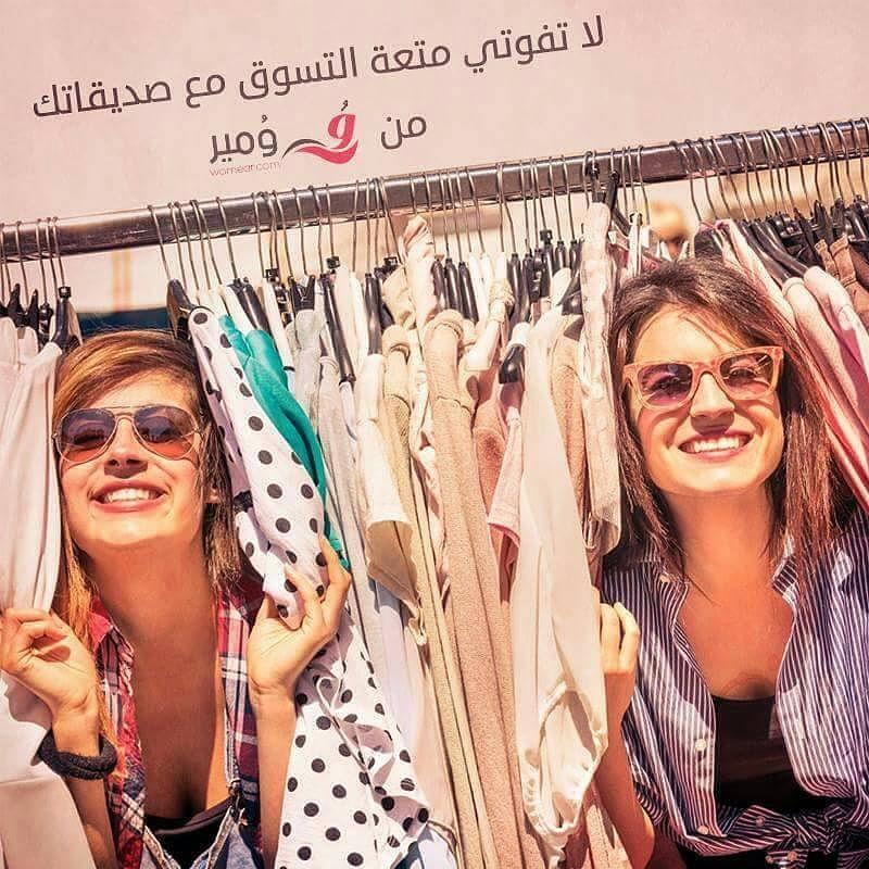اسعد الله مساكم استعدي لجلسة رائعة مع رفيقاتك و تسوقي من متجر ومير وانتم بالمنزل تتبادلون الضحكات Fashion Style