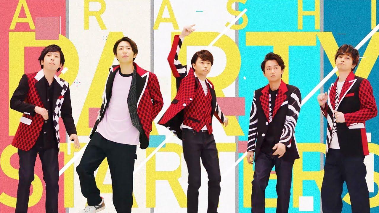 arashi party starters official music video youtube 嵐 untitled 嵐 ジャケ写 嵐 メンバー