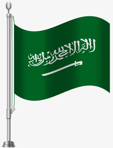 علم السعودية Saudi Arabia Flag Saudi Flag Clip Art