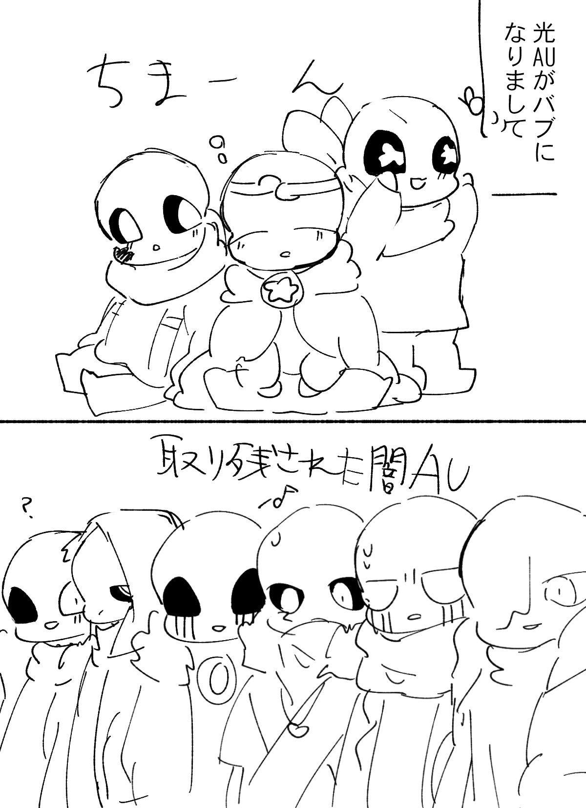 生漬物 沢庵 On Au 漫画 Undertale 壁紙 Fate アニメ