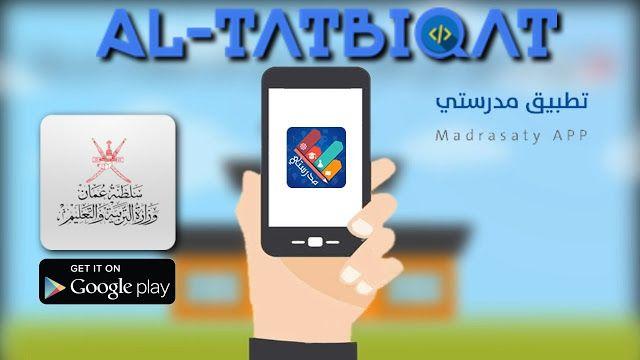 تحميل تطبيق مدرستي سلطانة عمان للدراسة عن بعد Https Bit Ly 2axtisx App Google Play How To Get