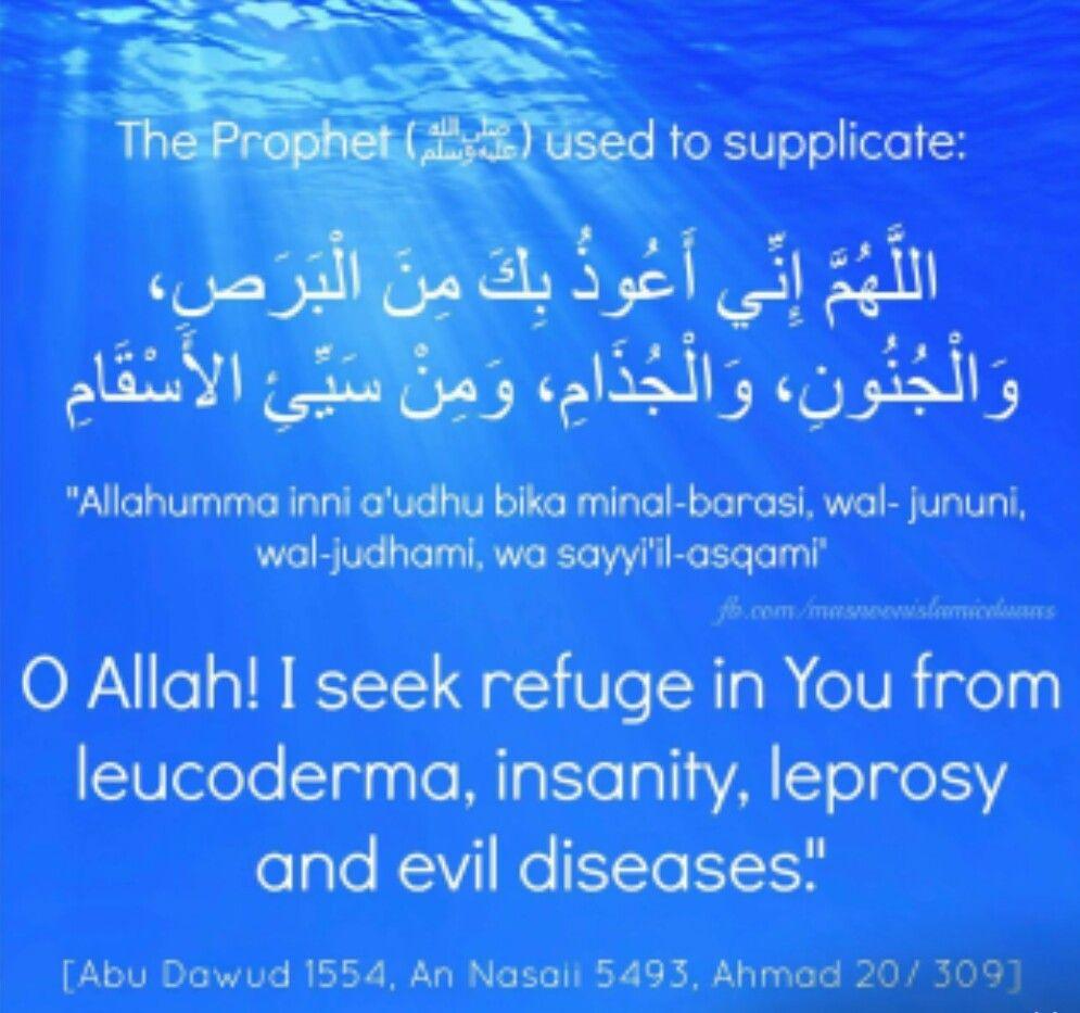 اللهم إني أعوذ بك من البرص والجنون والجذام ومن سيئ الأسقام Islamic Quotes Ahadeeth Quran