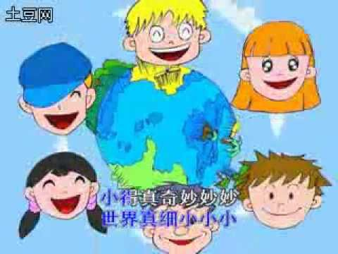 It´s a small world 粵語 世界真細小 - YouTube #cantonese #songs for #kids (Note: The subtitl… | Language learning activities. Cantonese ...
