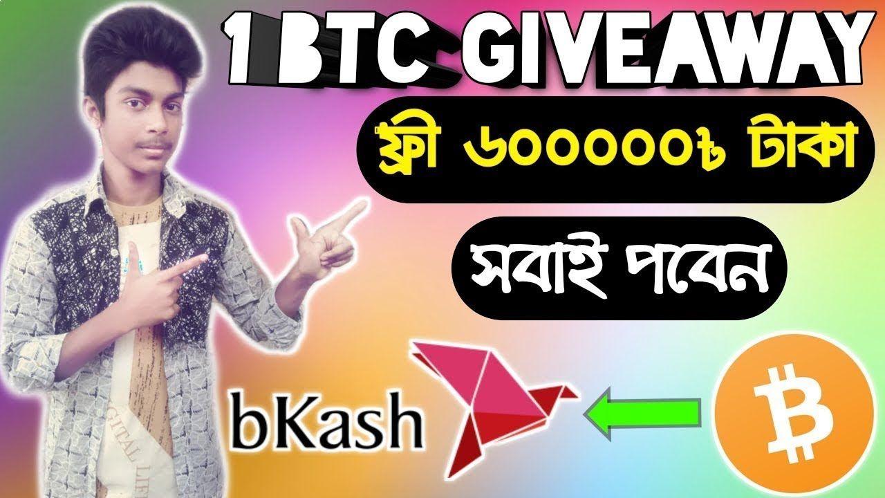 🔥Earn Free Bitcoin 8000 USD Bonus   Bit-M Exchange Site 1 BTC Giveaway   Online Income BD, ai...