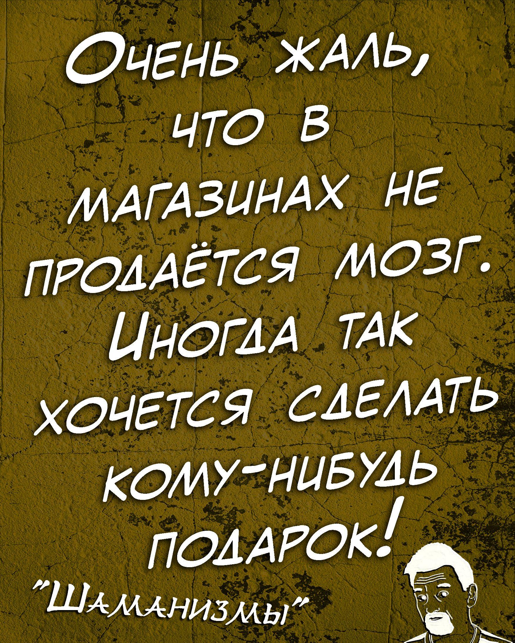 Shamanizmy Shutki Prikol Yumor Memy Odnostishya Jokes Joke Humor Memes Alone Shaman Ledentsov In 2021 Phrase Of The Day Funny Jokes Quotations