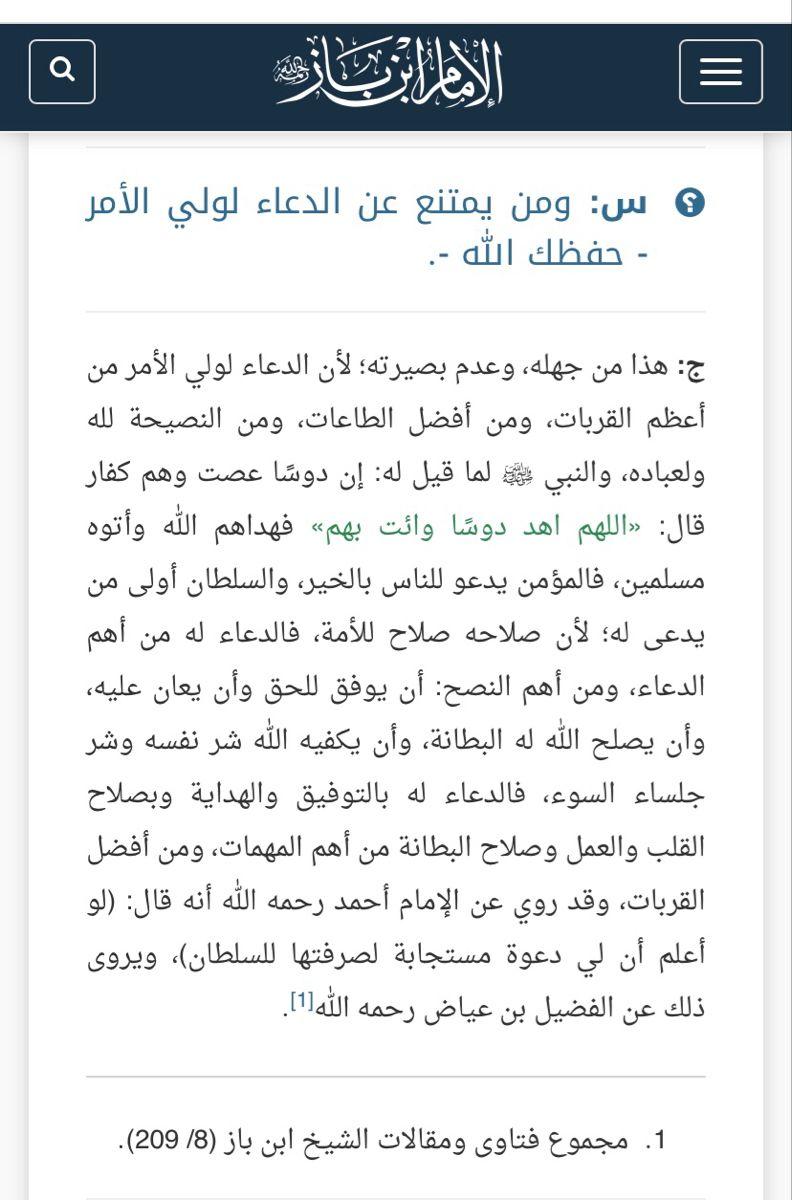 اللهم احفظ ولاة أمرنا Quran Tafseer Quran Real