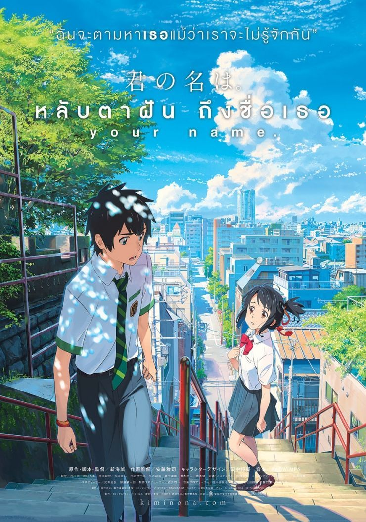 Visuels dvd Your Name (your-name-affiche-9)