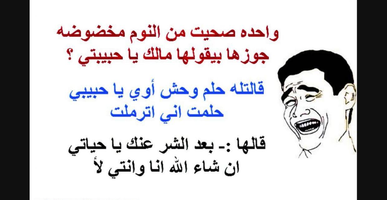 خمس حقائق ذهنية عن حرف السين مكتوب عليه نكتة حلوة حرف السين مكتوب عليه نكتة حلوة Funny Arabic Quotes Funny Quotes Arabic Funny