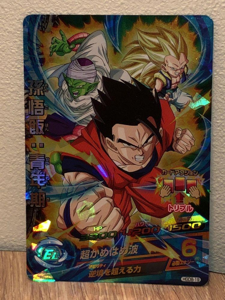Dragon Ball Heroes UM2-CP5