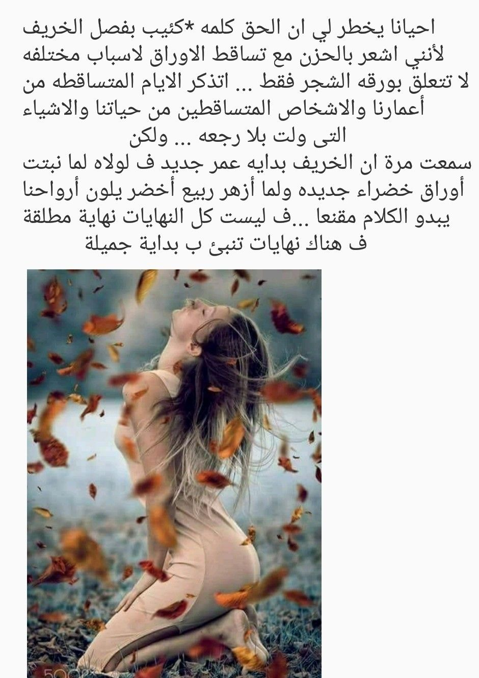 Pin By Mais Samhouri On كلام Feelings Quotes Fictional Characters