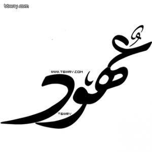 صور اسم عهود مزخرف انجليزى معنى اسم عهود و شعر و غلاف و رمزيات Graphic Arabic Calligraphy Calligraphy
