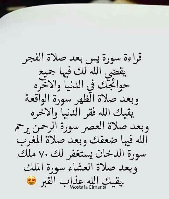 Foto De Instagram De جهاز عروستنا وكل ما يخص حواء 15 De Julio De 2019 A Las 8 51 Quran Quotes Love Islamic Inspirational Quotes Islamic Phrases