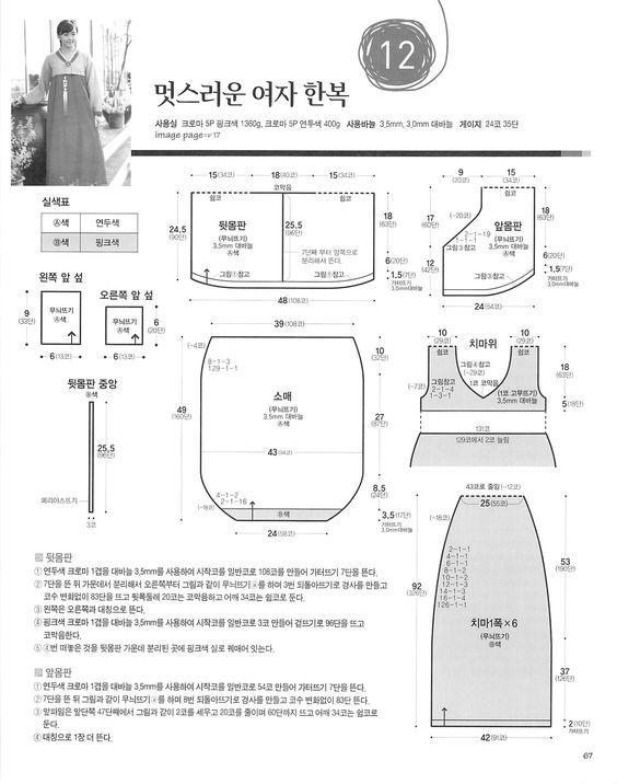 무료도안) 멋스러운 여자 한복] | Korean Traditional | Pinterest ...