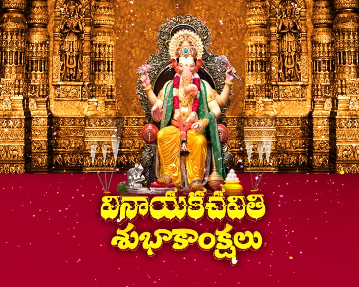 Vinayaka Chavithi Hd Wallpaper Image 1 Buzz Photo Ganesh Chaturthi Images Essay On Lord Ganesha