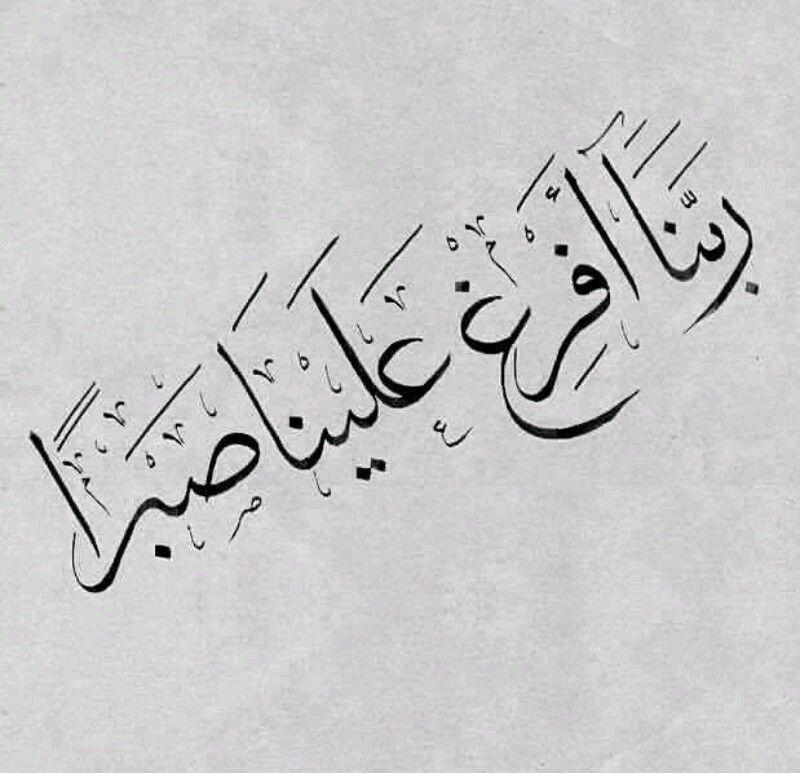 ربنا افرغ علينا صبرا Quran Quotes Holy Quran Islamic Art